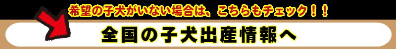 zenkoku_banar3